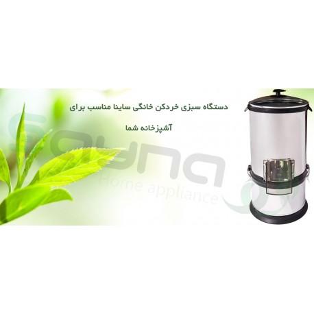 سبزی خردکن خانگی ساینا