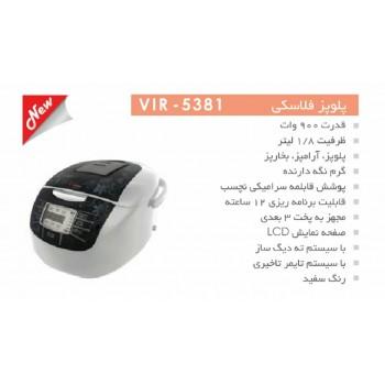 پلوپز فلاسکی ویداس مدل VIR_5381